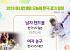[2018 아시안게임] 오늘(17일)의 한국 경기 일정, 남자 핸드볼·여자 농구·남자 축구…경기 시간은?