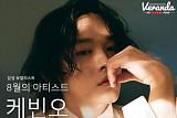 달콤커피, 8월 31일 케빈오와 음감회 '달콤한 속삭임' 개최