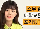"""[인터뷰] 프로미스나인 하영 """"가족만큼이나 소중한 프로미스나인"""""""