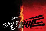 인터파크티켓·하나티켓·예스24·샤롯데씨어터, 20일 오후 2시 '지킬앤하이드' 프리뷰 티켓 예매 시작