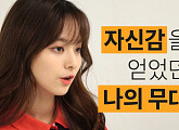"""[인터뷰] 프로미스나인 나경, """"''아이돌 학교'로 자신감 얻었어요"""""""