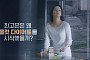 올컷 다이어트, 40대 대표 미녀 한고은을 모델로 TV 광고 론칭