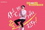 EXOㆍ레드벨벳 등 코세페 전야제 27일 공연