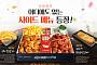 """깻잎두마리치킨, 오징어&옥수수 핫바 신메뉴 콜라보…""""바삭한 웨이브 감자까지"""""""