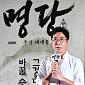 [BZ포토] 박희곤, 엄청난 배우들과 함께한 '명당' ...