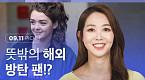 할리우드 스타들도 방탄소년단(BTS) 팬!