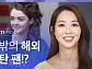 [오프더레코드] 할리우드 스타들도 방탄소년단(BTS) 팬!