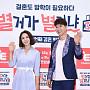 박지윤-박수홍, '세 번째 결혼방학 시작합니다'