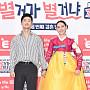 정석순-김나니, 선남선녀 부부케미