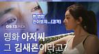 김새론의 초미녀 변신과 원빈의 빅픽처