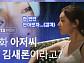 [오프더레코드] 김새론의 초미녀 변신과 원빈의 빅픽처
