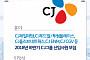 [오늘(17일)의 공채 마감 일정] CJ·포스코·두산·LG전자 등…신입 초임 연봉은?