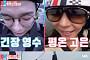 '나 혼자 산다'·'동상이몽2' 나온 남이섬 짚와이어 가격 얼마?…'어드벤처' vs '패밀리' 코스 나뉘어