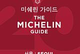 '미쉐린 가이드 서울 2019', 한국 미식 문화의 현주소 엿본다