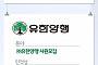 [오늘(19일)의 마감 공채 일정] 일동제약·유한양행·LG CNS·한국예탁결제원…연봉정보는?