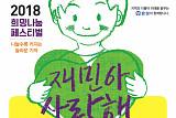 효성, '재민아 사랑해' 마포구 어려운 이웃 돕기 위해 4000만 원 후원