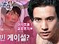 [오프더레코드] 원빈의 인성에 대한 김성오 조윤호의 증언