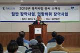화물복지재단, 2018년도 복지사업 증서 수여식 개최