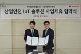 엑사이엔씨, KT파워텔과 IoT기반 산재 예방 솔루션 사업 MOU