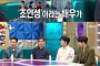 """'라디오스타' 조인성, 배우로서의 고충…""""조인성이라 할 수 없는 게 많아"""""""