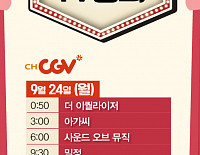 추석 연휴(24일·추석 당일) TV 특선영화… 채널cgv·OCN, 아가씨·엑스맨 시리즈·리얼·남한산성 등