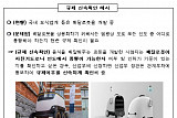 산업융합촉진법 개정안 통과…규제샌드박스 본격 추진