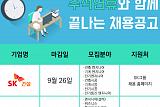 SK건설, GS칼텍스, 한화에너지, 현대엠엔소프트 등 채용 '마감임박'