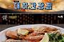 '김수미 간장새우찜' 수미네 반찬에서 공개한 가을 특별반찬 '간장새우찜' 레시피 살펴보니