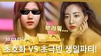 트와이스 사나 VS 김사랑의 극과 극 생일 파티