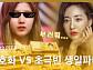 [오프더레코드] 트와이스 사나 VS 김사랑의 극과 극 생일 파티