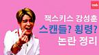 젝스키스 강성훈 '논란의 아이콘'