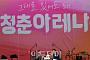 [포토] 청춘아레나 2018, 연애상담하는 김이나-양재웅