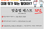 '유도신문? 유도심문?' 올바른 맞춤법은?