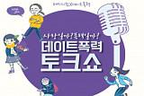 '사랑일까? 폭력일까?' 데이트폭력 예방 토크콘서트 개최
