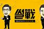 '썰전' 결방, 방송 시간대 변경…21일부터 일요일 오후 9시 방송