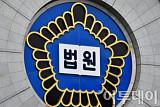 검찰 '시세 조종' 도이치증권 2심서 벌금 30억 구형...