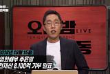 '오늘밤' 김제동, 주윤발 8100억 전 재산 기부 소식에