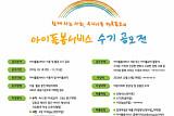 여가부·건강가정진흥원, 아이돌봄서비스 수기 공모