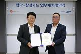 삼성카드, 인테리어 스타트업 '집닥'과 제휴