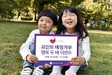 롯데카드, '포인트 매칭기부' 행사 실시