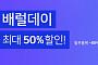 래쉬가드 브랜드 '배럴', 배럴데이 50%~80% 할인 이벤트…세일 기간과 구입처는?
