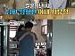 '아내의 맛' 서유정♥정형진 부부, 꿀 떨어지는 '신혼생활 공개'