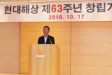"""현대해상, 창립 63주년 기념식 개최…""""신 성장 동력 발굴할 것"""""""