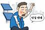고개 드는 경부하 요금 인상…태양광 업계 불똥 맞는다