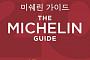 미슐랭(미쉐린) 가이드 공정성 논란…어윤권 셰프