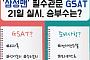 '삼성맨' 필수관문 'GSAT' 21일 실시… 스킬과 계산력에 '승부수'