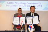 한국해양과학기술원, 이집트 국립해양수산연구원과 연구협력 MOU
