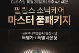 필립스 소닉케어, CJ오쇼핑에서 '프로텍티브클린 4.0' 단독 론칭