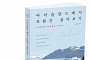 [새로 나온 책] '보름간' 아이슬란드서 쌓은 특별한 경험