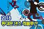 동대문문화재단, 이달 26일 '동대문 댄스 레볼루션' 개최